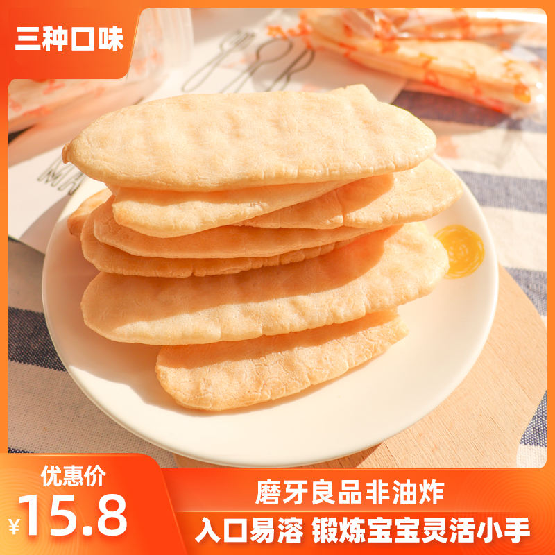 Bao Bao handmade rice cakes with baby complementary food 6 months children grinding teeth sugar-free salt original taste no added baby snacks