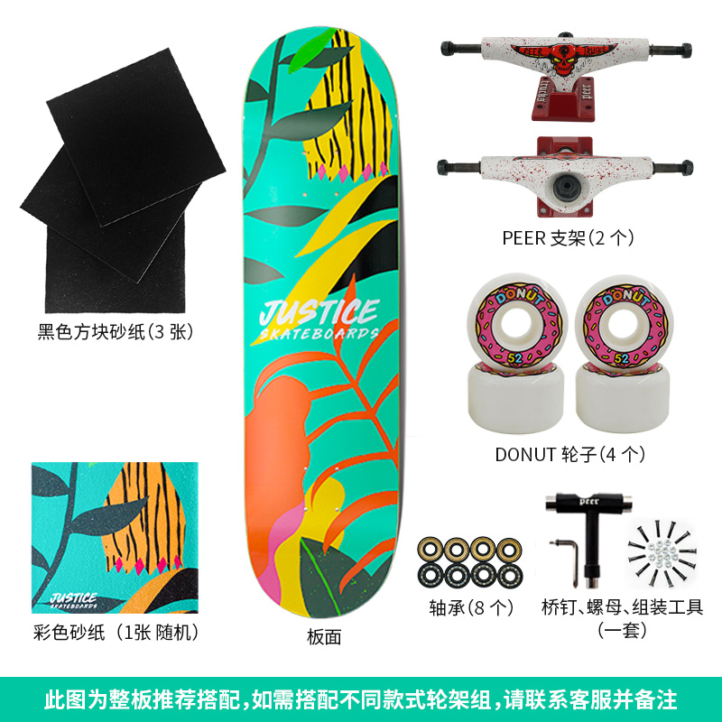 Boiling point Justice skateboardsummer male and female teen adult beginner professional skateboard double-turned-board