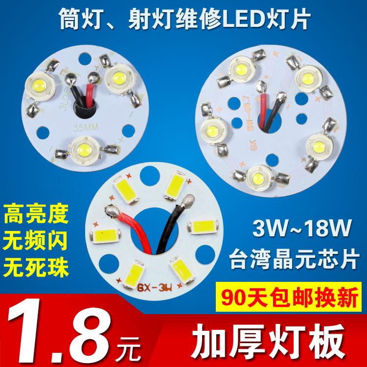 LED射灯灯片光源3W5W7W9W12W15W18W 筒灯光源圆形铝基灯板LED灯珠