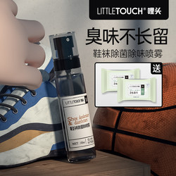 Littletouch shoes, socks, deodorant, foot odor spray, air freshener, indoor shoe cabinet deodorizer.