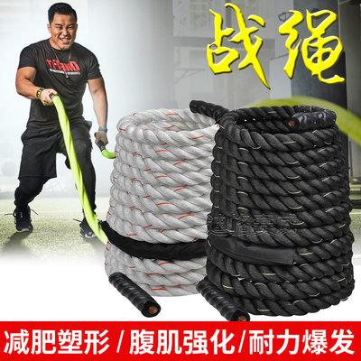 Battle Fitness Rope ...