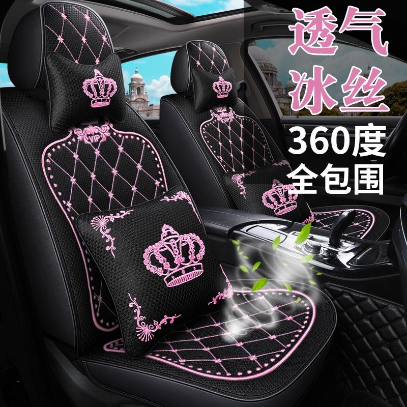 座套四季吉利通用汽车大众GS帝豪朗逸速腾K3卡罗拉女夏季坐垫全包