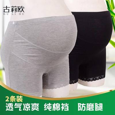 2 sets of safety pants for pregnant women, boxer briefs, anti-wear leg and cotton crotch, boxer briefs for pregnant women, spring and summer pregnancy