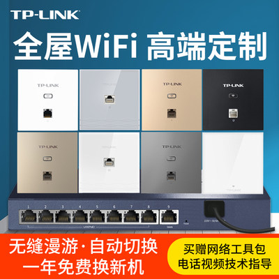 TPLINK Wireless AP Panel Dual Frequency 5G Gigabit 86 House WiFi Cover Embedded Router TP Smart Socket PoE Network Power Supply High Villa Household Set AP1202GI