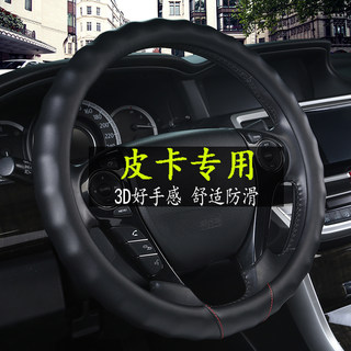 Dongfeng Zhengzhou Nissan pickup car steering wheel cover to cover Four Seasons General Rui Qi Nissan D22 holster