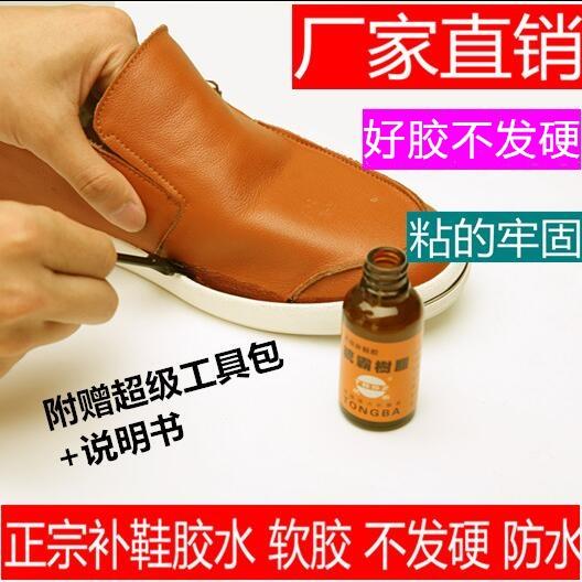 皮革运动补鞋胶粘鞋胶修鞋胶专用鞋厂真皮鞋胶水防水软性强力