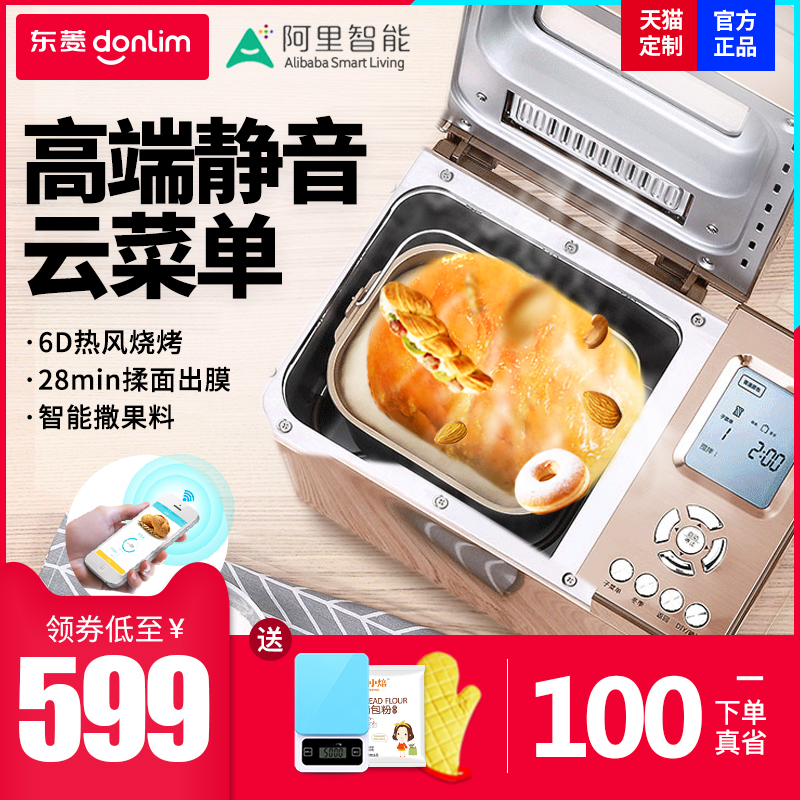 Dongling BM1352AE-3C bread machine household automatic and multi-functional mute dough and dough mixer