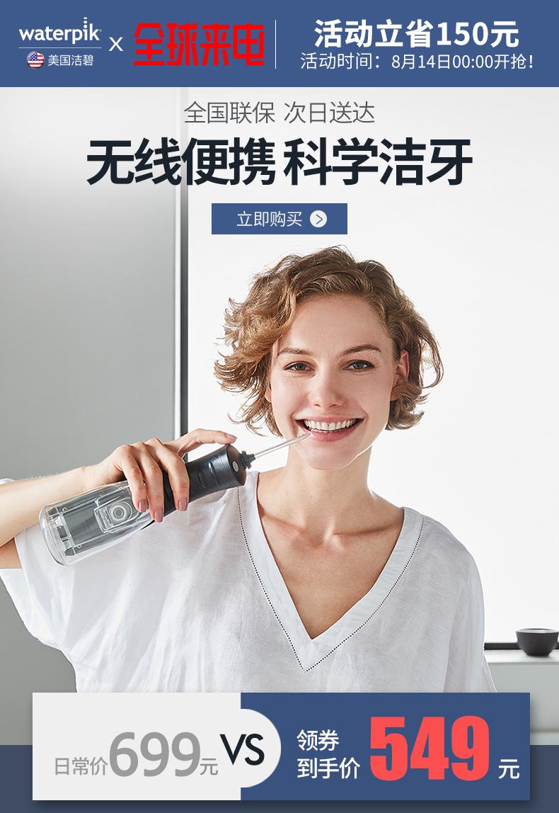 国行 Waterpik 洁碧 WP-462EC 手持式冲牙器 水牙线 天猫优惠券折后¥499包邮(¥699-200)