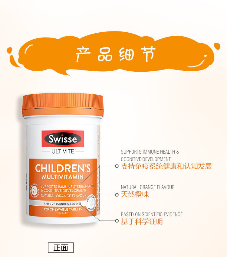 澳洲进口 swisse 儿童复合维生素 120片 适合2-12岁儿童 图14