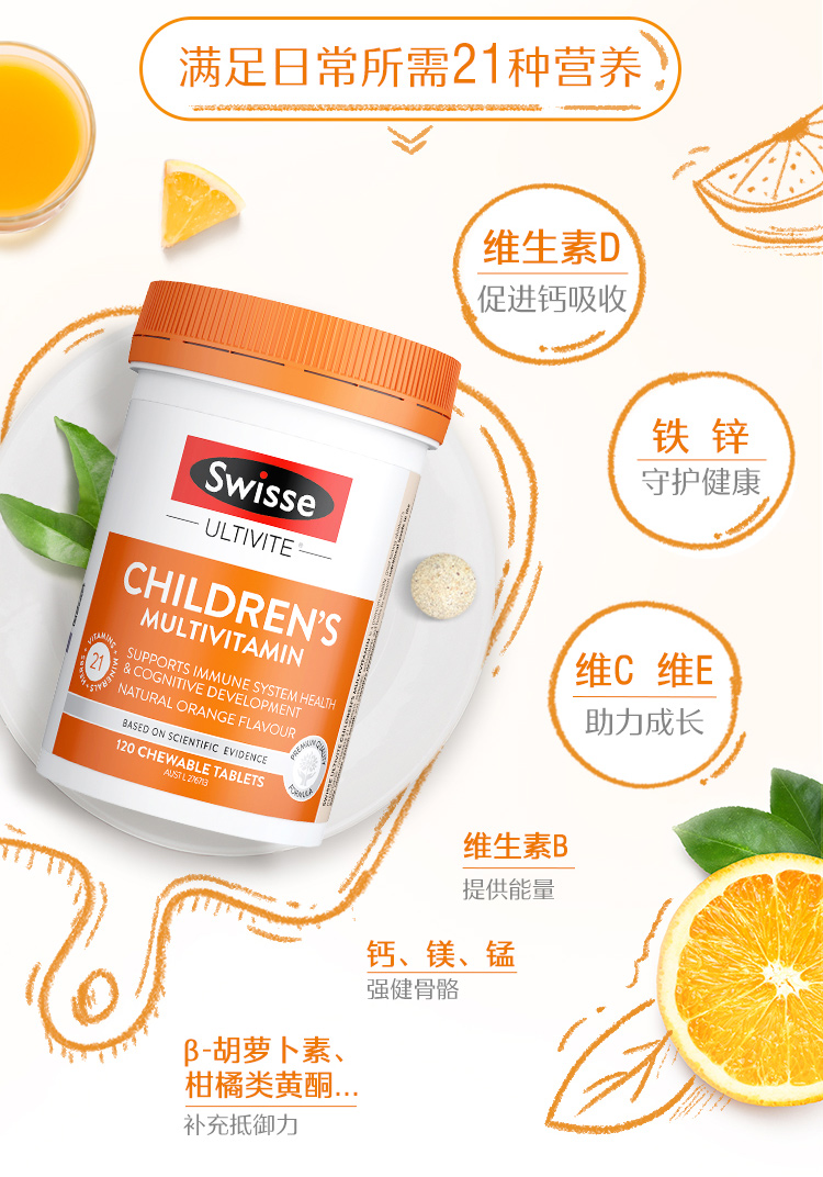 澳洲进口 swisse 儿童复合维生素 120片 适合2-12岁儿童 图6