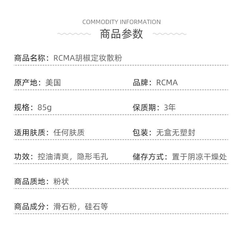 美国rcma胡椒粉透明定妆粉底女散粉9