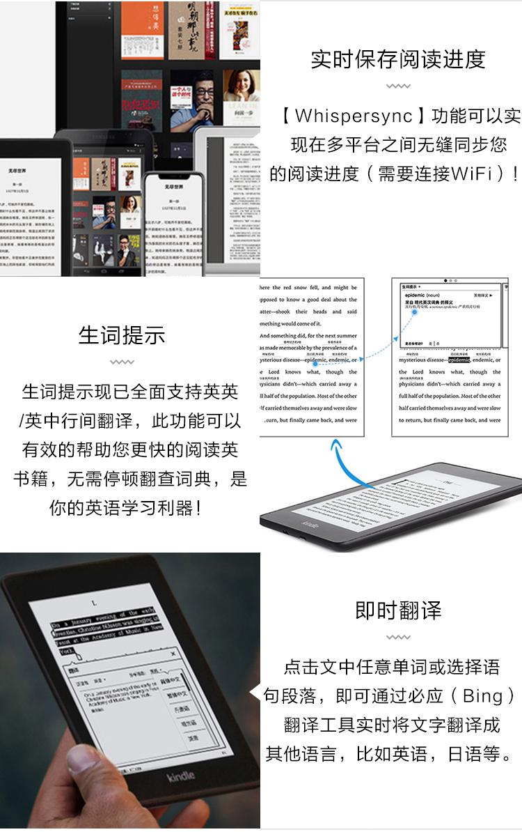 Kindle Paperwhite4电子书阅读器8G墨水屏黑色亚马逊电纸书商品详情图