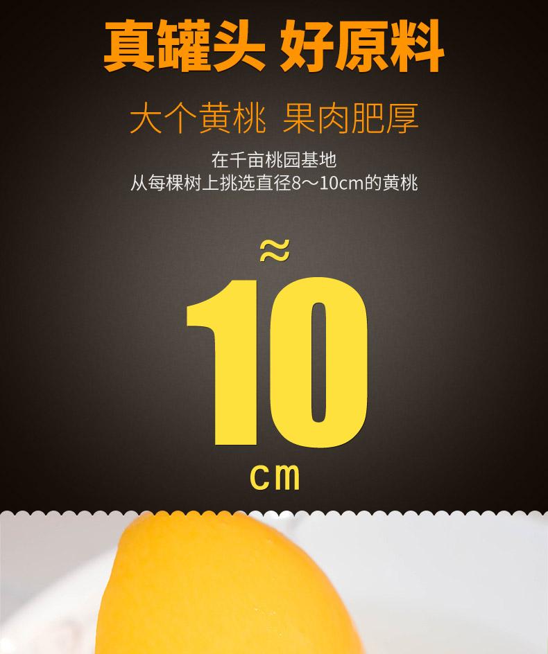 可口可乐供应商/冻一下更美味,林家铺子黄桃罐头8罐33.9元-第5张图片