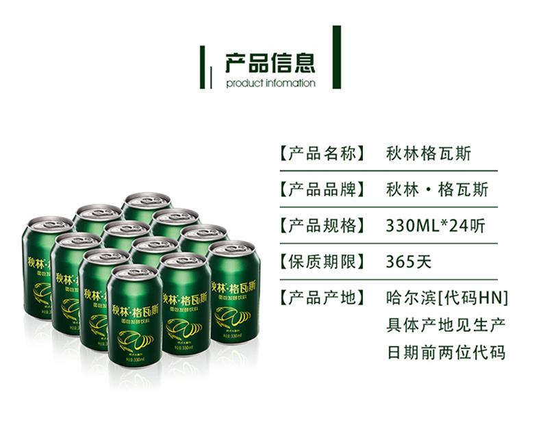 第2件0元 天猫超市 秋林格瓦斯 330ml*24罐/箱 图1