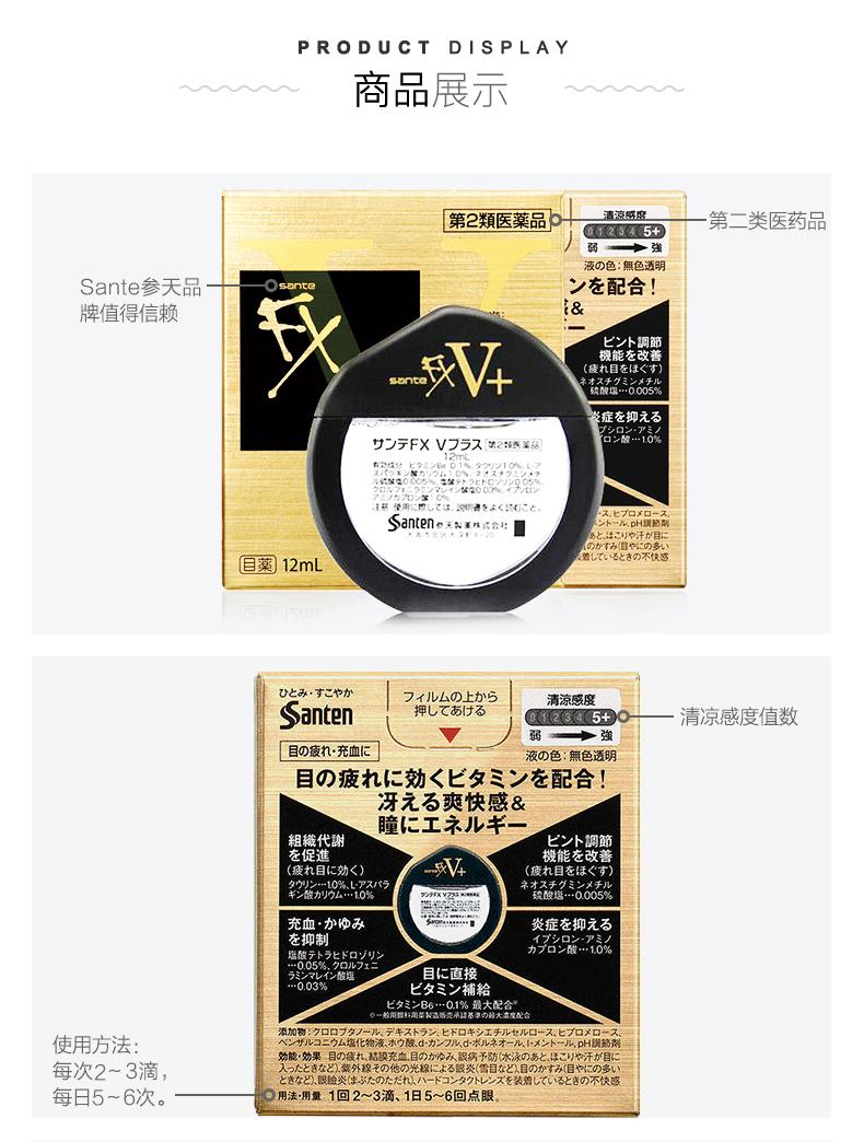 日本原产 参天FX V+ 金装清凉型眼药水 12ml 缓解眼疲劳 图9