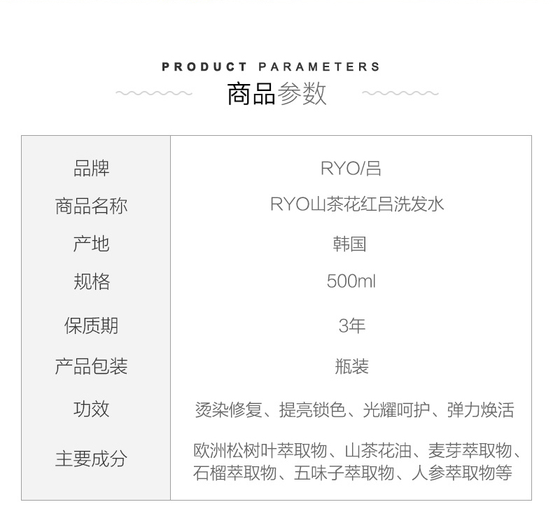 韩国原装进口 Ryo红吕 烫染修护洗发水 500ml 图3