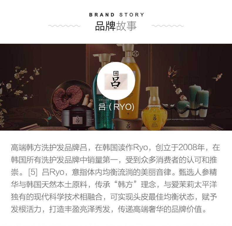 韩国原装进口 Ryo红吕 烫染修护洗发水 500ml 图1