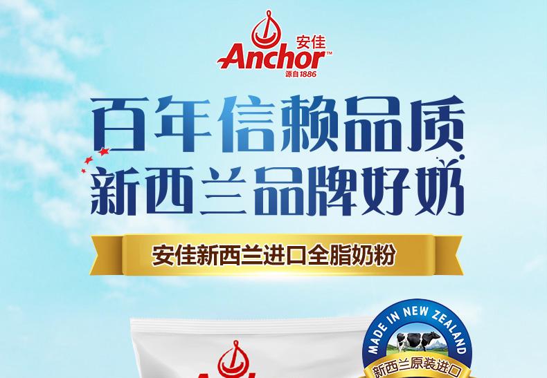 天猫国际进口超市 新西兰 安佳 全脂奶粉 1kg*2袋 图2