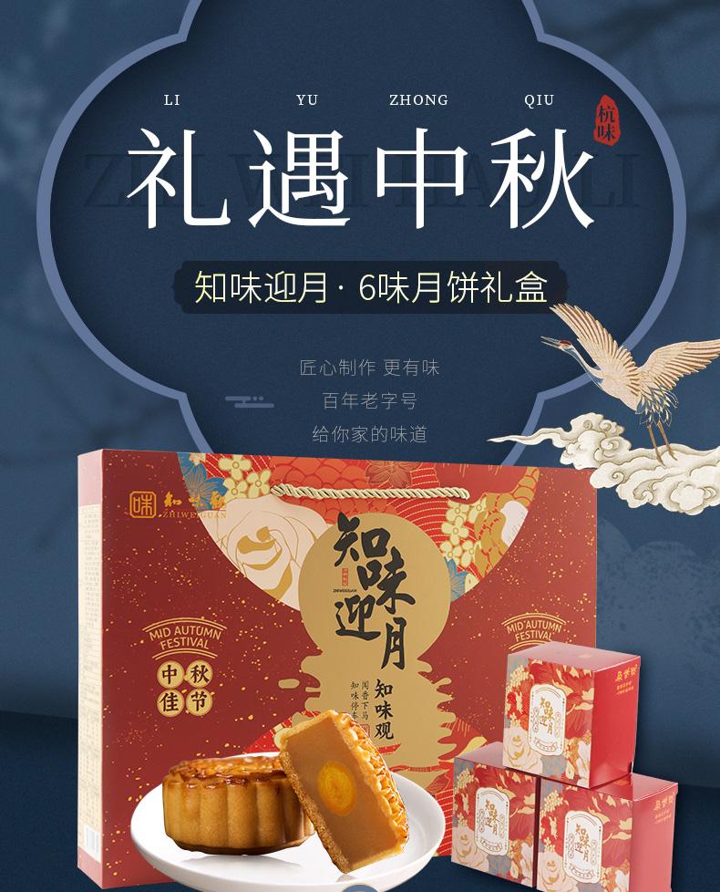 知味观 知味迎月 6味月饼礼盒 410g*2件 聚划算双重优惠折后¥109.8包邮 赠广式月饼2个