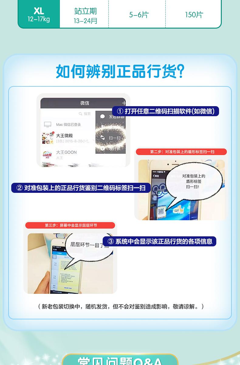 【拍2件】大王花信风纸尿裤L56片*2包8