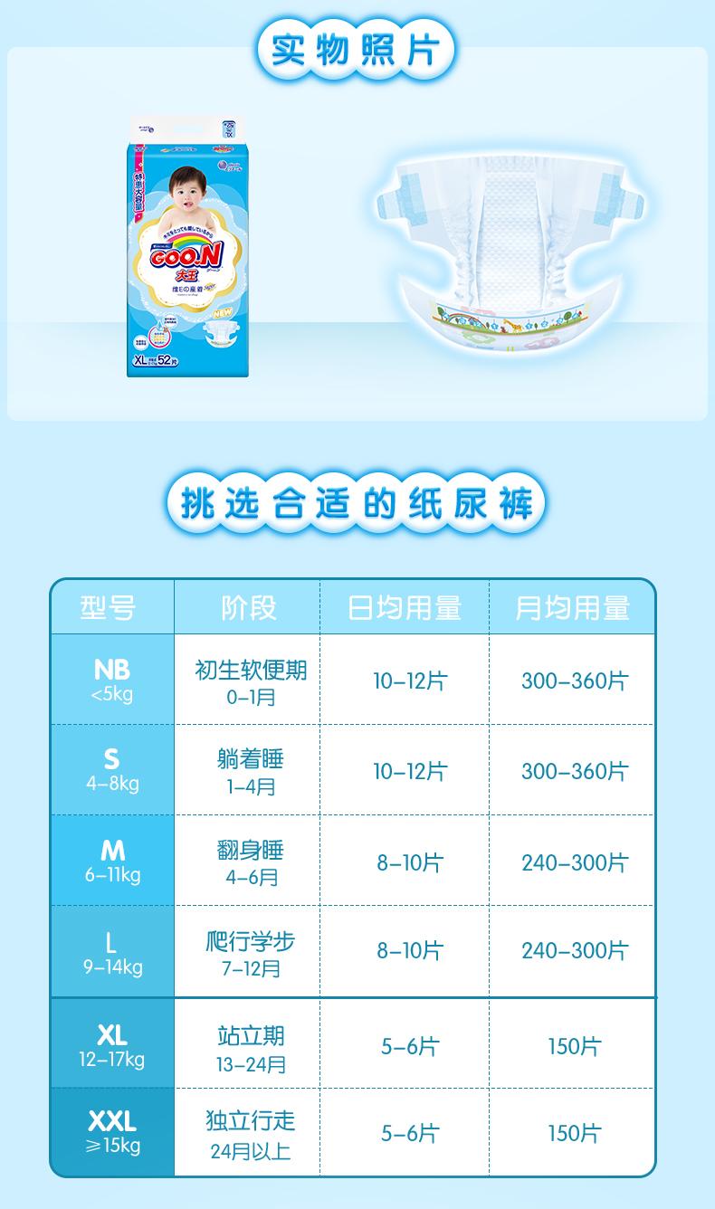 【拍3件】大王维E纸尿裤XL52片*3包6