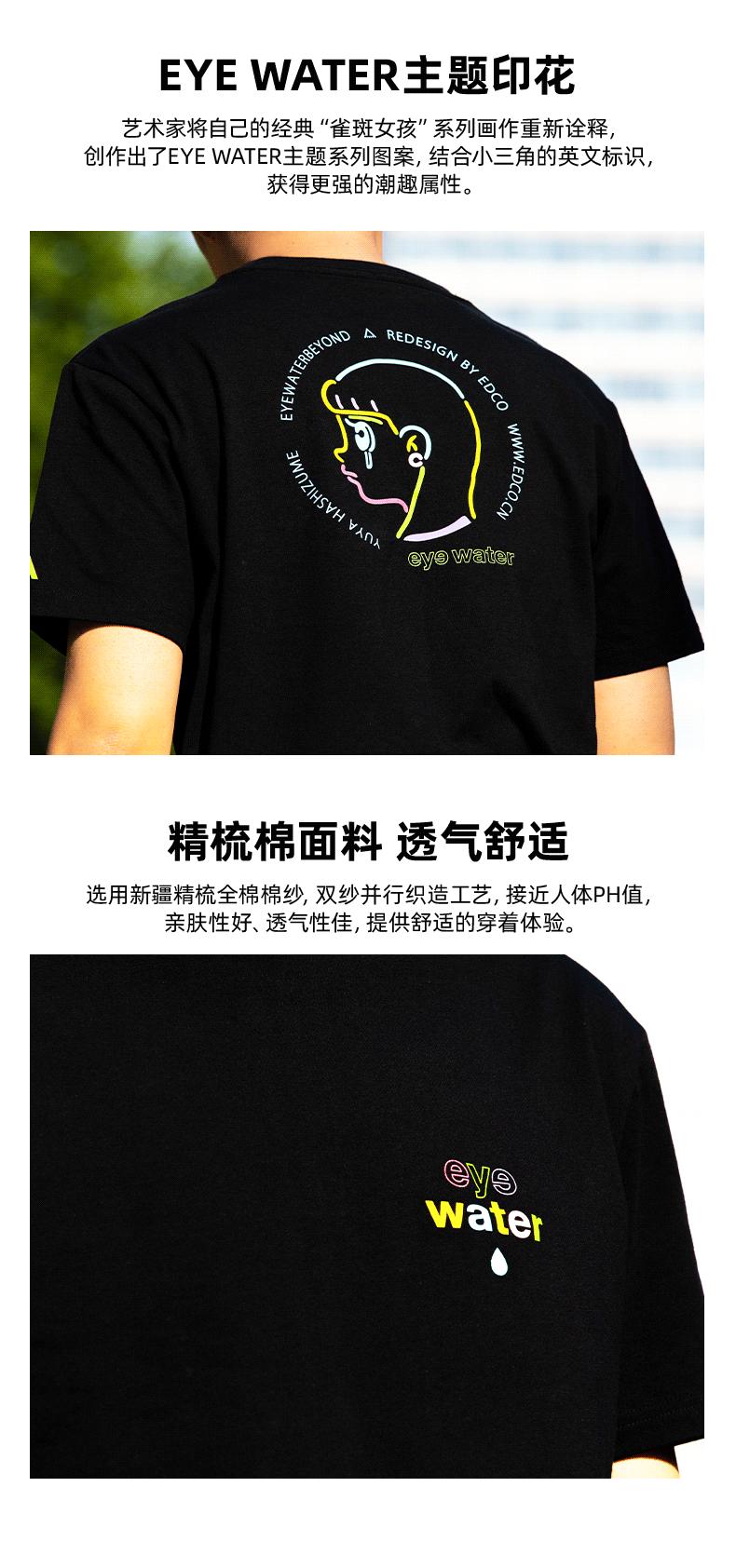 断码清仓 机能户外潮牌 艾德克EDCO 男联名波普图案纯棉T恤 图5