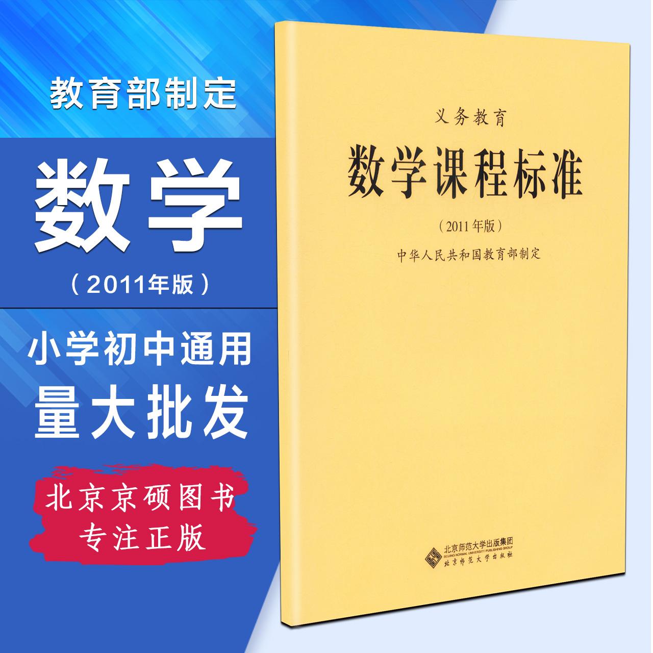 新课标义务教育数学标准课程2011年版中华人民共和国教育部制定北京师范大学出版社2019适用