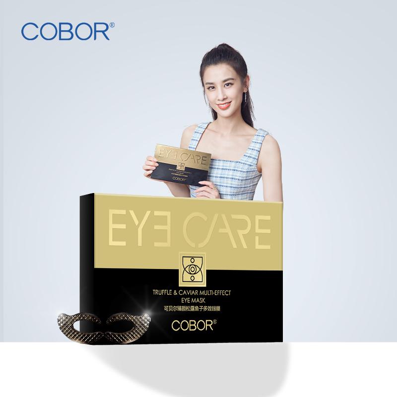 黄圣依同款可贝尔臻颜松露鱼子眼膜5对装减淡熊猫眼补水