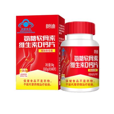 朗迪 氨糖软骨素碳酸钙d3片40片