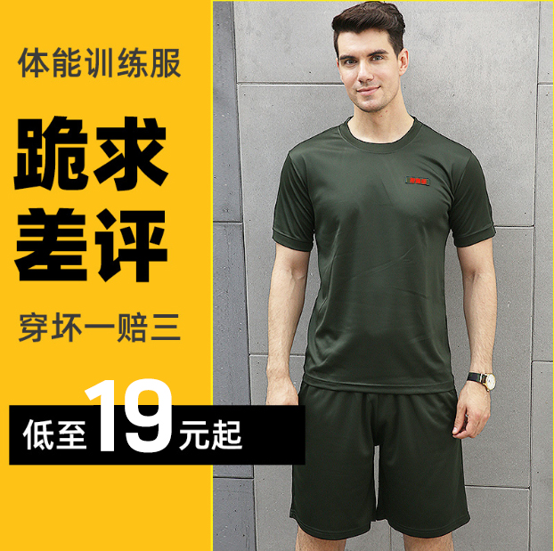 Fitness clothing short sleeve set T-shirt male summer new military training quick dry gas camouflage training 07 fitness training clothing