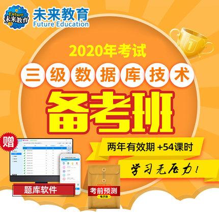 未来教育2020年9月计算机等级考试三级数据库课程视频题库软件 未来教育官方授权 不过重修