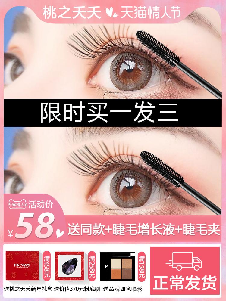 Peach Yao Yao Yao mascara female waterproof pull magic fiber long curly blue brown purple color li Jiaqi recommended