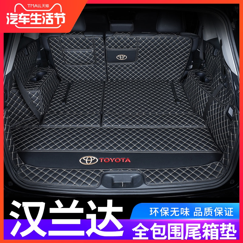 Suitable for Hanlanda trunk pad 18 Toyota Hanlanda trunk pad completely surrounded by seven dedicated decoration
