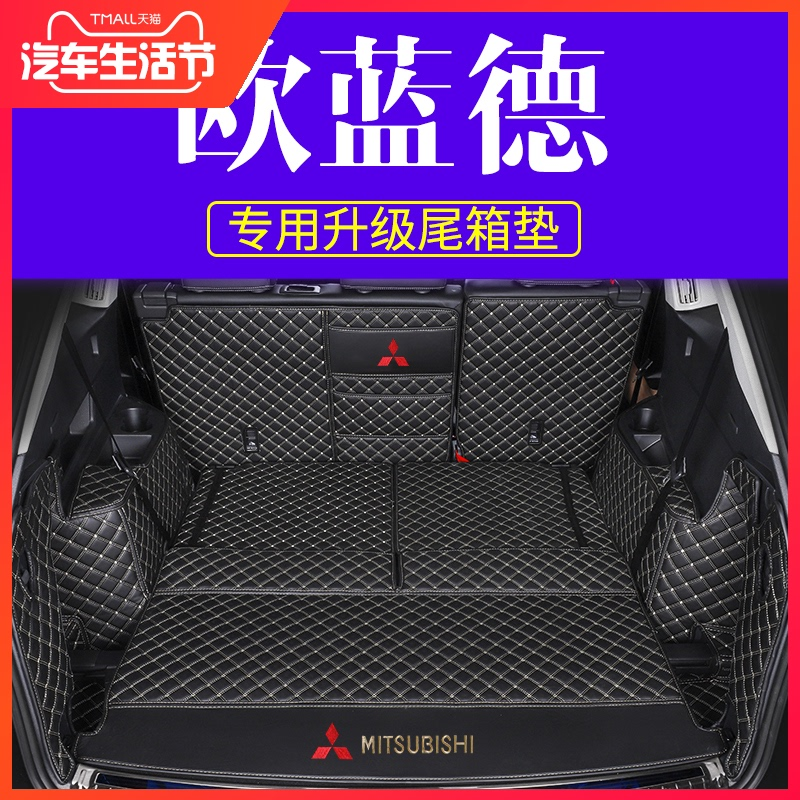 Designed for 21 Mitsubishi Orlander trunk cushions five-seat Orlander car tail box mat 197-seat modification