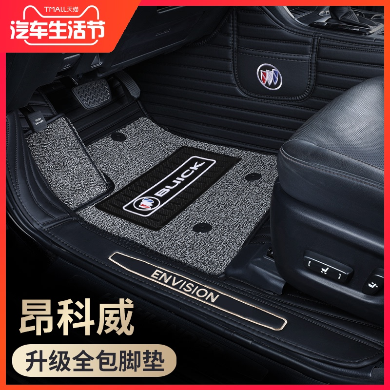 Dedicated to 2020 Buick Ankovi foot pads fully surrounded by single-piece Ankway foot pads 19 modified decorative supplies