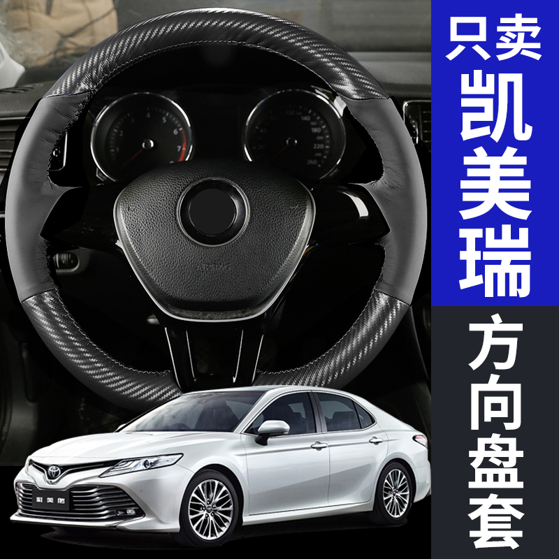 Toyota Camry steering wheel set hand-stitched six or seven or eight generations of ultra-thin leather carbon fiber flip fur interior modified special