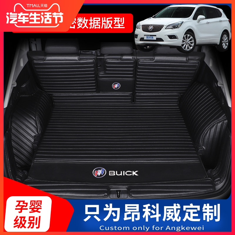 Suitable for Buick Ankovi trunk pad fully surrounded 19 tail box pad large surround interior retrofit 18 special
