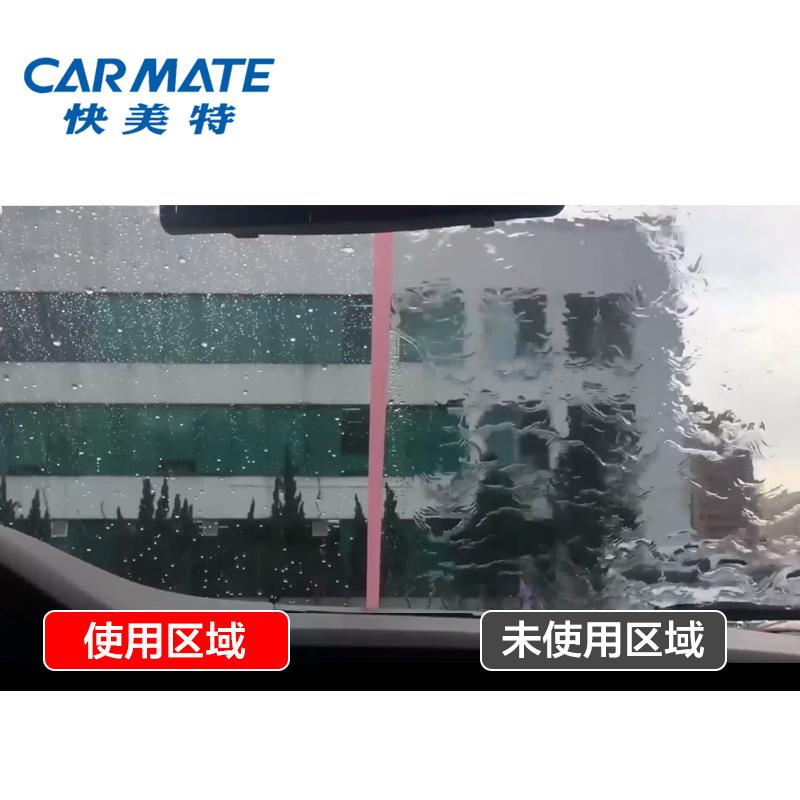日本快美特汽车用玻璃防雨剂雨敌前挡镀膜驱水除雨后视镜防雨神器(日本快美特汽车用玻璃防雨剂)