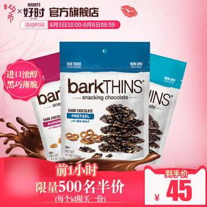 好时美国进口barkTHINS黑巧克力香脆夹心薄脆片133g*2休闲零食