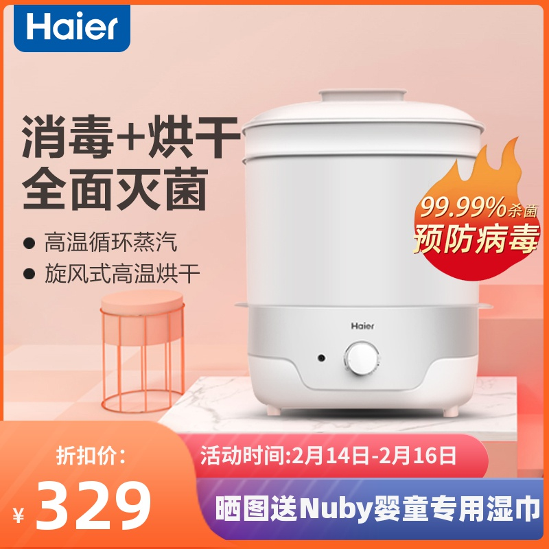 Haier baby bottle sanitizer with dryer two-in-one multi-functional disinfection cabinet baby special steam pot cabinet