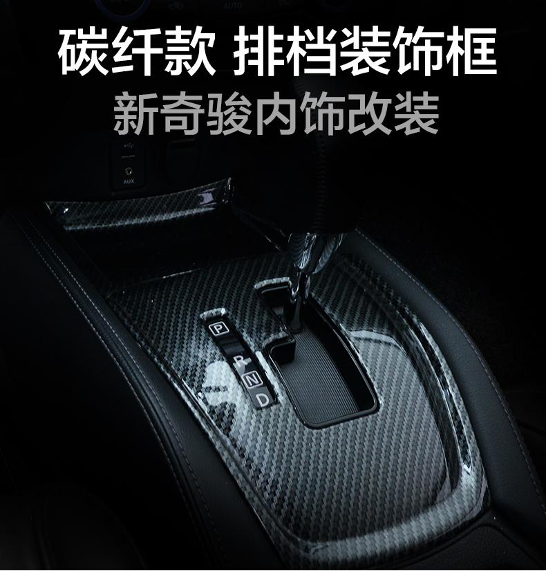 Ốp hộp số Xe Nissan X-trail - ảnh 3