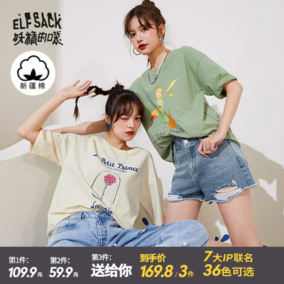 taobao agent 【35 colors IP joint name】Fairy pocket thin short-sleeved t-shirt women 2021 summer cotton loose top trend