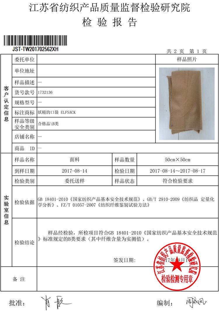 1732136-面料检测报告(卡其)-2.jpg