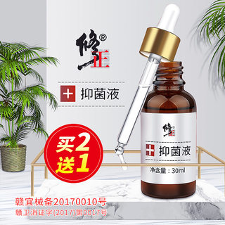 Correcting gray nail liquid thickening gray armor net external use of non-ointle ointment genuine ice acetate anti-bacterial liquid