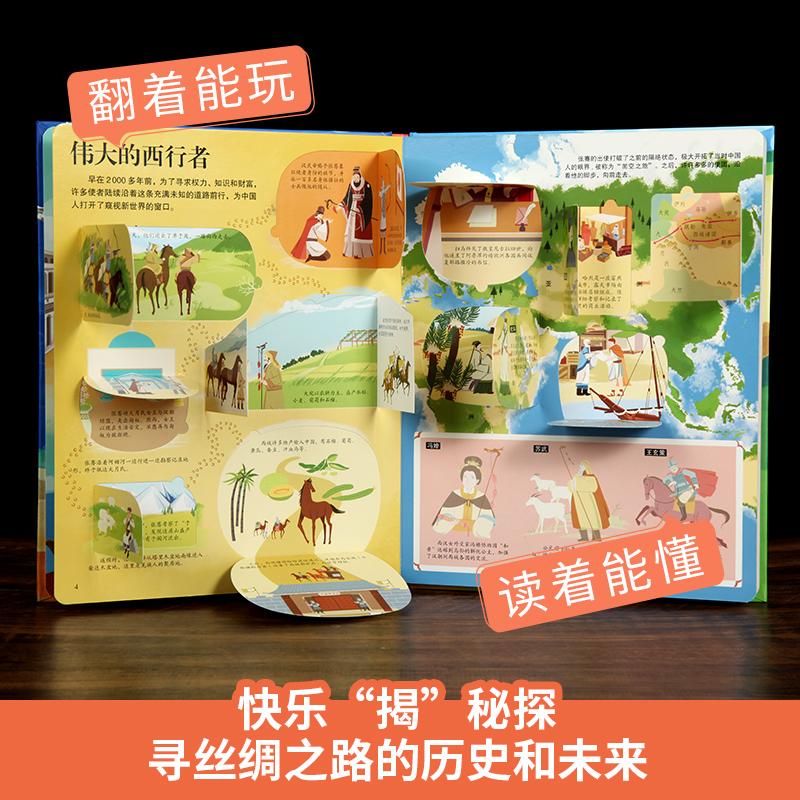 乐乐趣《揭秘丝绸之路》翻翻书 3D立体书 天猫优惠券折后¥19包邮(¥29-10)