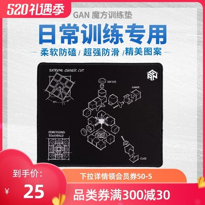 GaN Rubik's Cube Training Pad Portable Surroundings 356X Daily Exercise Competition Gathering Use Anti-Ball Reproduction