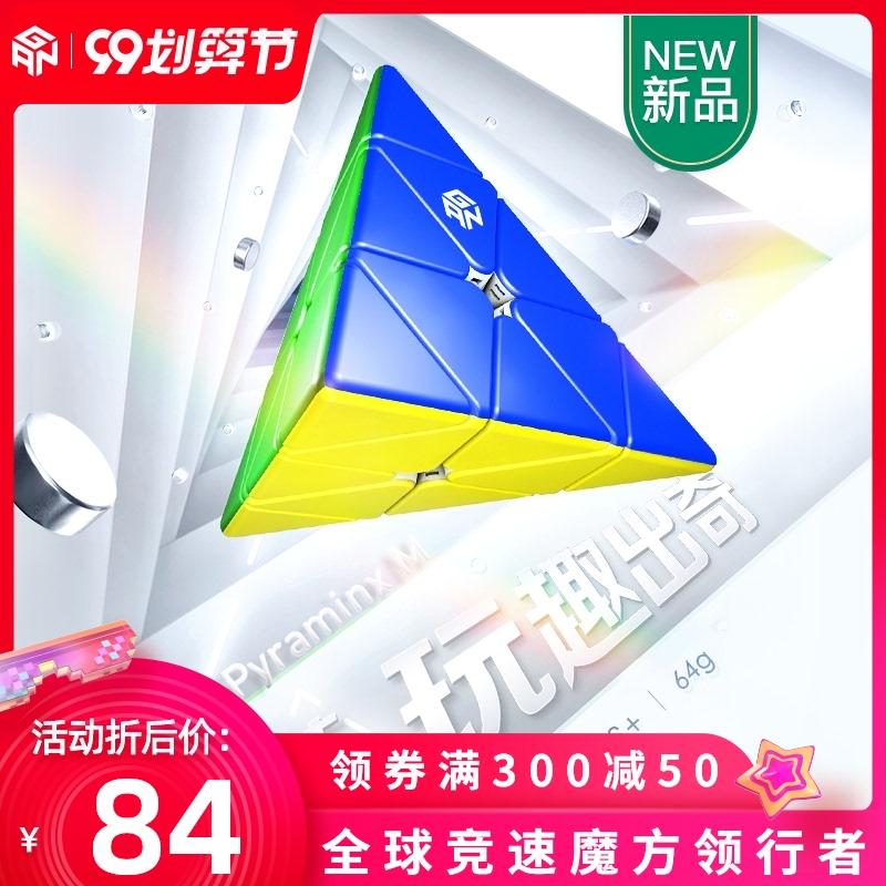 新品GAN金字塔魔方三角益智玩具磁力异形儿童初学者解压套装全套