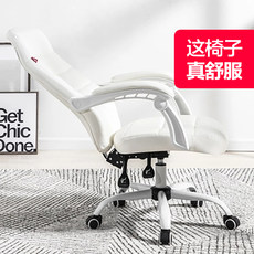Eighty-nine computer chair office chair home chair boss chair seat back chair swivel chair study chair recliner