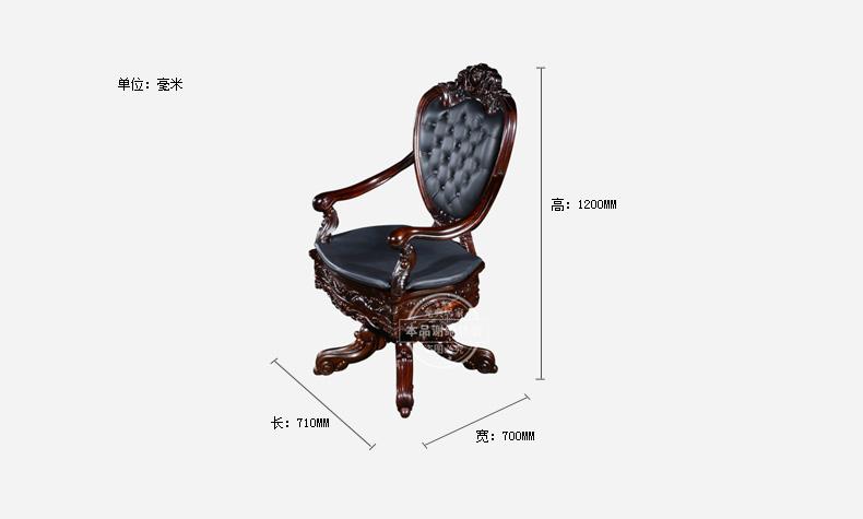 红酸枝-洋花转椅尺寸图