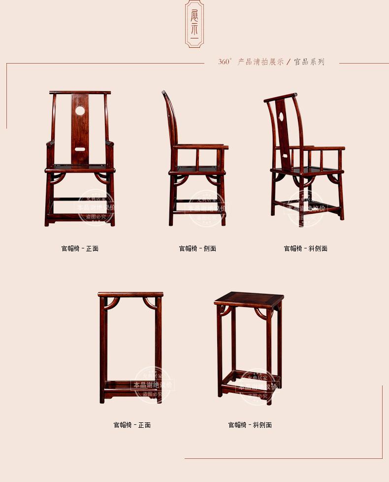 官品官帽椅三件套_08.jpg